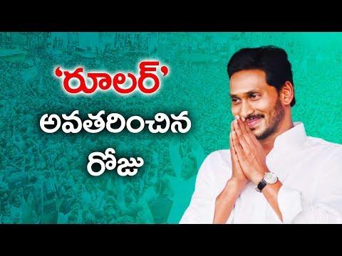 Ys Jagan Mohan Reddy Andhra Pradesh New Ruler | Greatandhra