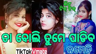 New Odia Comedy Tiktok Videos || Latest Best