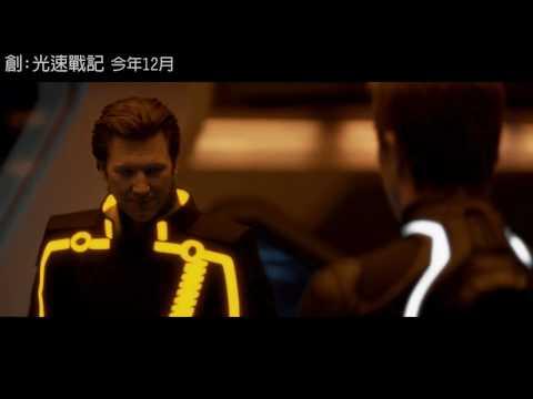 【創:光速戰記】tron-legacy-中文電影預告2