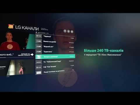 LG ПЛЮС КАНАЛИ ー онлайн телебачення від LG і MEGOGO