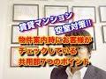 空室対策・東京都調布市・賃貸マンション・物件案内時・共用部チェックポイント
