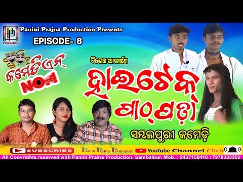 Hitech Pathapada //New Comedy// Episode -8 // Comedian No.1 //PP Production