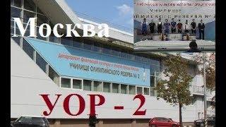 УОР-2. Москва / Училище Олимпийского Резерва №2