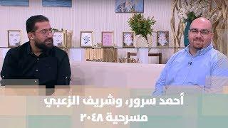 أحمد سرور، وشريف الزعبي - مسرحية 2048
