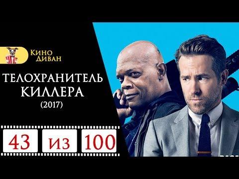 Телохранитель киллера (2017) / Кино Диван - отзыв /
