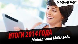 Итоги 2014 года: Мобильная MMO года