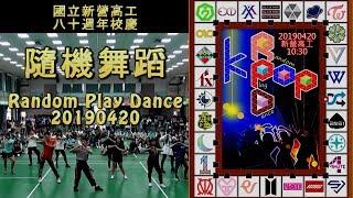 Download [隨機舞蹈@新營高工]k-pop random play dance in HYIVS, Tainan,Taiwan 20190420