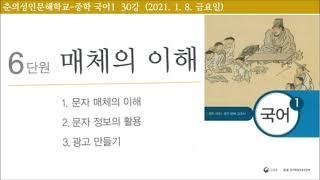 춘의성인문해학교 중학 국어1 6단원 매체의 이해, 3.…