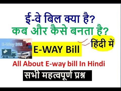 E- Way Bill in Hindi || ई-वे बिल क्या है? कब और कैसे बनता है? || Important  Questions