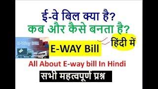 E- Way Bill in Hindi    ई-वे बिल क्या है? कब और कैसे बनता है?    Important Questions