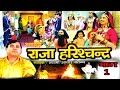 Download राजा हरिश्चद्र भाग 1 || RAJA HARESHCHANDER BHAG 1 || स्वर स्वामी आधार चैतन्य || भारत प्रशिद्ध NEW MP3 song and Music Video
