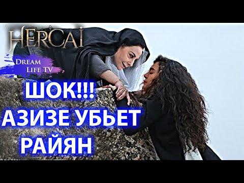 ШОК!!!АЗИЗЕ УБЬЕТ РАЙЯН СЕРИАЛ ВЕТРЕНЫЙ/HERCAI