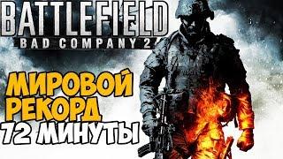 ОН ПРОШЕЛ Battlefield Bad Company 2 ЗА 72 МИНУТЫ - Мировой Рекорд в Battlefield Bad Company 2