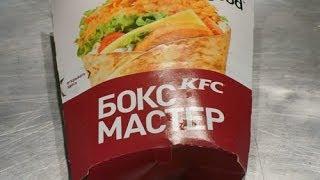 Обзор еды из KFC - Бокс мастер