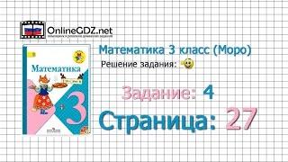 Страница 27 Задание 4 – Математика 3 класс (Моро) Часть 1