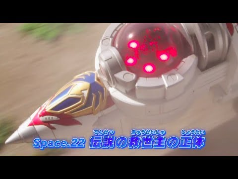 Uchuu Sentai Kyuranger- Space 22 PREVIEW (English Subs)