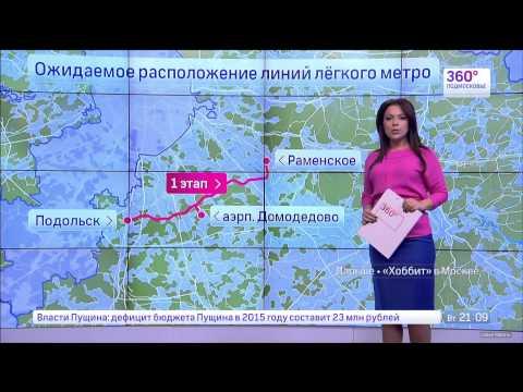 Лёгкое метро  в Подмосковье
