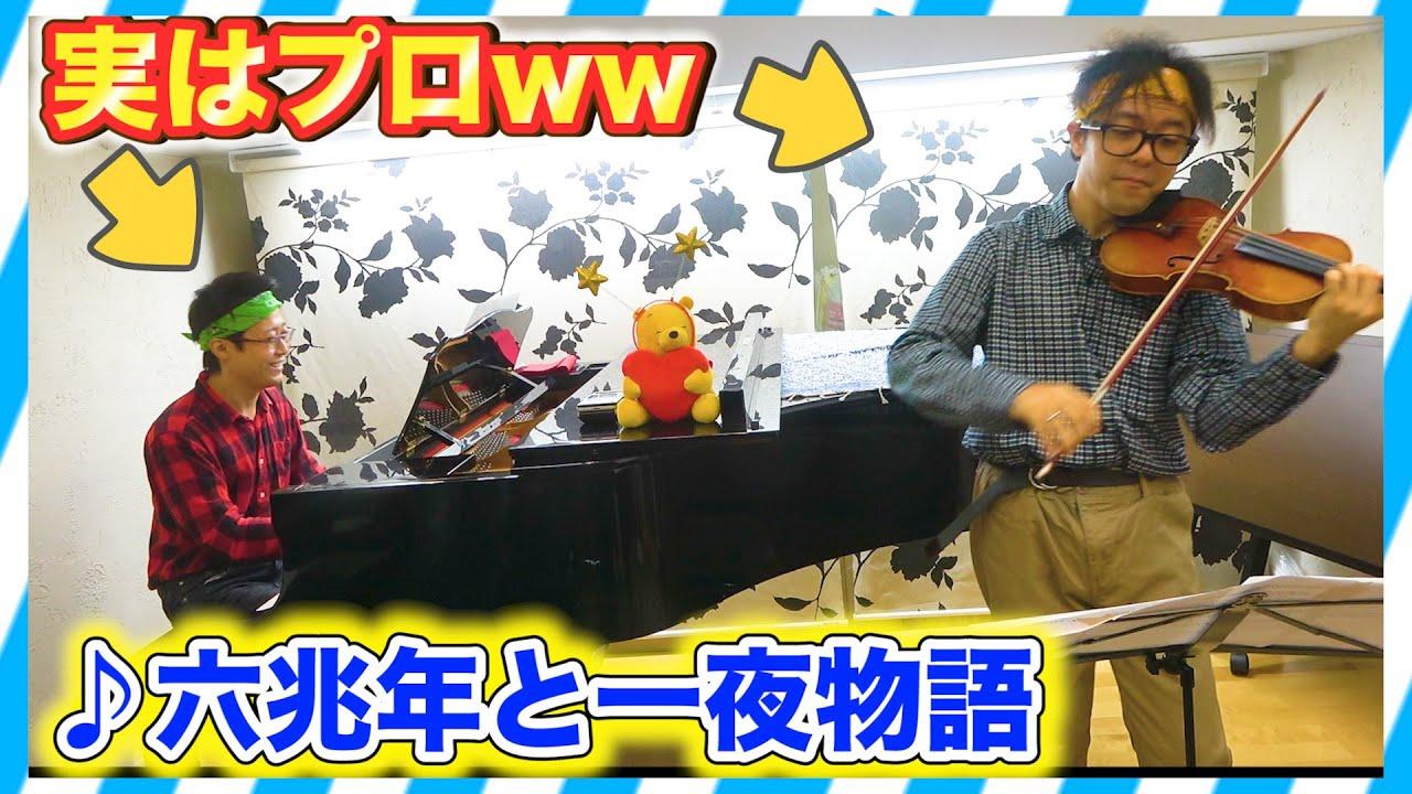 【ピアノ】オタクが突然、六兆年と一夜物語を弾いた結果。。♪piano suprise
