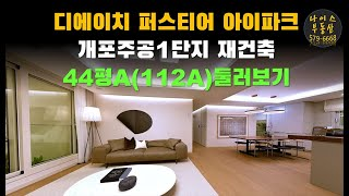 디에이치퍼스티어아이파크 44평(전용112㎡)모델하우스 …