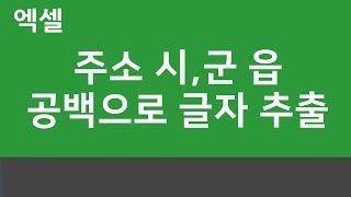 엑셀 주소 시 구 읍 공백으로 글자 추출하는 방법- f…