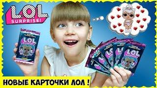 LOL НОВИНКА! Очень КРУТЫЕ карточки с куклами ЛОЛ! // LOL Official Trading Cards