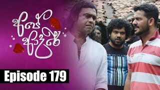 Ape Adare - අපේ ආදරේ Episode 179 | 28 - 11 - 2018 | Siyatha TV Thumbnail
