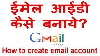 Het maken van E-mail-ID in het Hindi
