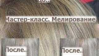видео Мелирование волос. 240 фотографий темных, русых и светлых волос.