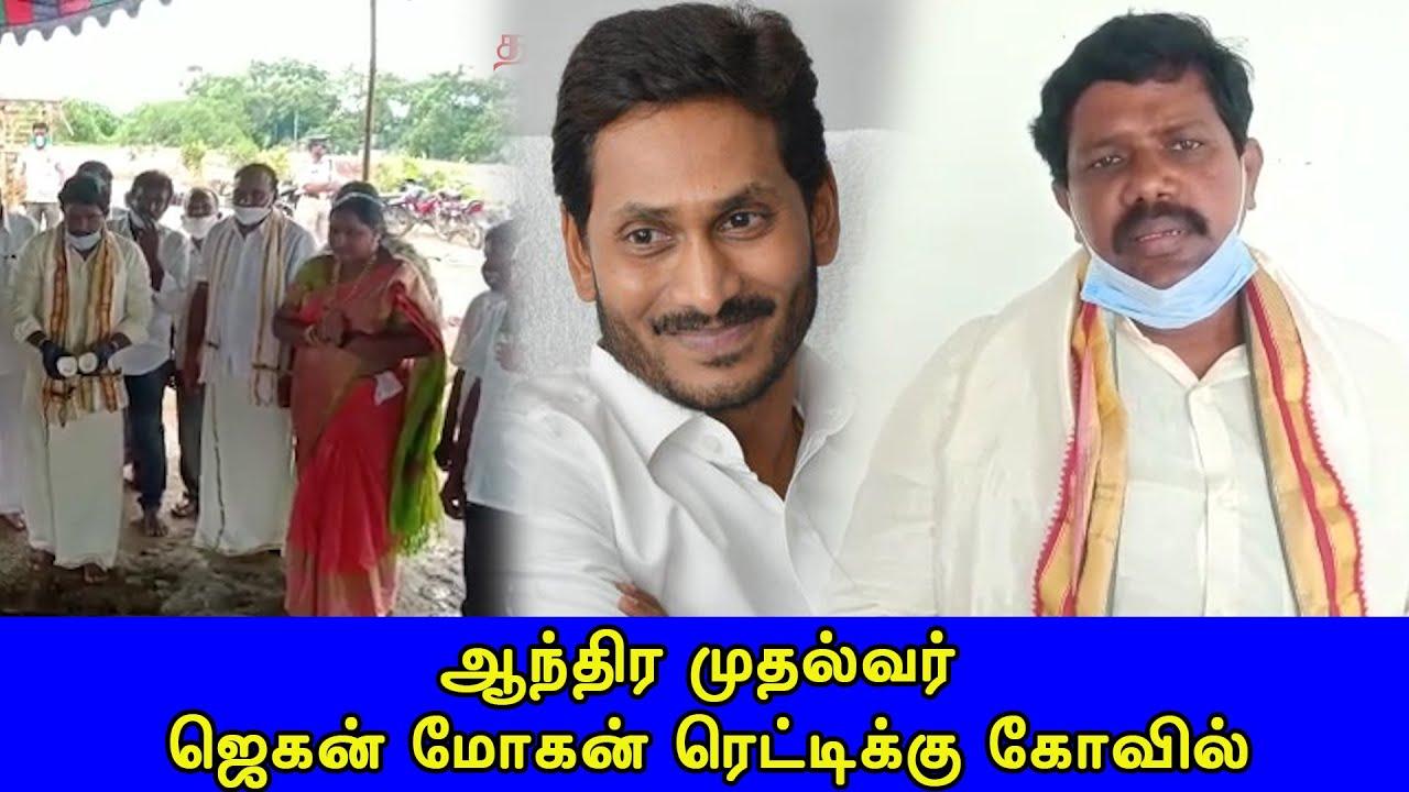 ஆந்திர முதல்வர் ஜெகன் மோகன் ரெட்டிக்கு கோவில் | CM Jagan Mohan Reddy | Britain Tamil Broadcasting