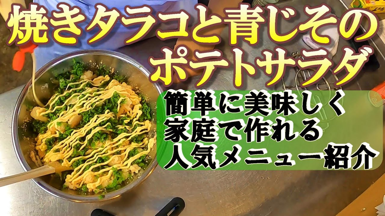 【簡単レシピ】美味しくて簡単なアレンジポテトサラダ!