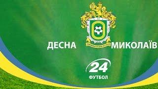 Desna vs Mykolaiv full match
