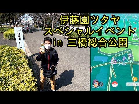 【ポケモンGO】伊藤園ツタヤのスペシャルイベント in 三橋公園