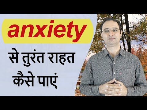 How to come out of anxiety instantly? || Hindi ||