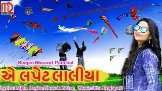 Ee Lapet Laliya   Makar Sankranti Special 2018 Songs   Uttarayan Songs   Bhoomi Panchal