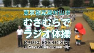 むさむらでラジオ体操【武蔵村山市】
