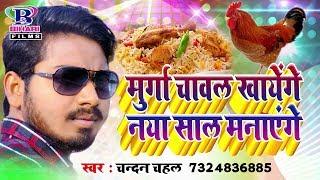 मुर्गा चावल खाएंगे नया साल मनाएंगे || Chandan Chahal || Murga Chawal Khayenge Naya Saal Manayenge