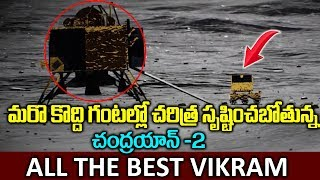 Chandrayaan 2 Orbiter Has Located Vikram Lander | ISRO Attempt on to Establish Contact | Telugu News
