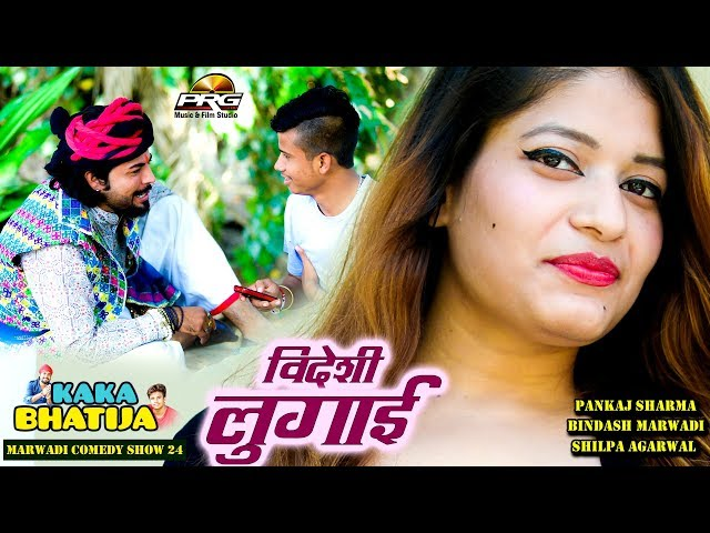?????? ????? | ????? ?????? ???? ????? ?????? ?? | Kaka Bhatija Comedy Show Part -24 | PRG