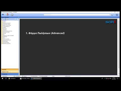 Softone & FastReport Tips Series Φόρμα Πώλησης Τιμολόγιο Δελτίο (pt.1)