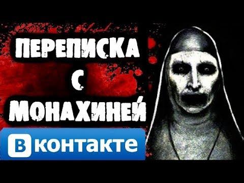СТРАШИЛКИ НА НОЧЬ - Переписка с Монахиней Вконтакте