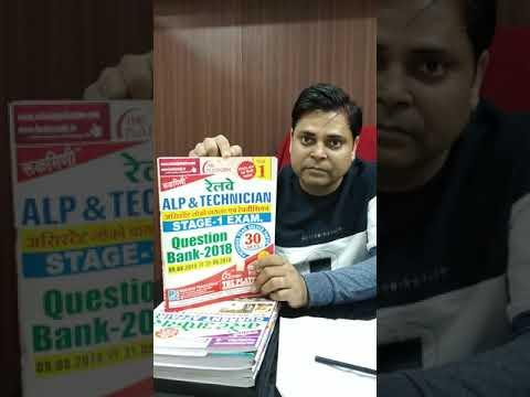 Books for ALP CBT 2 by Navin kumar Singh director platform coaching patna