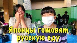 Японцы готовят русскую еду и предлагают водку