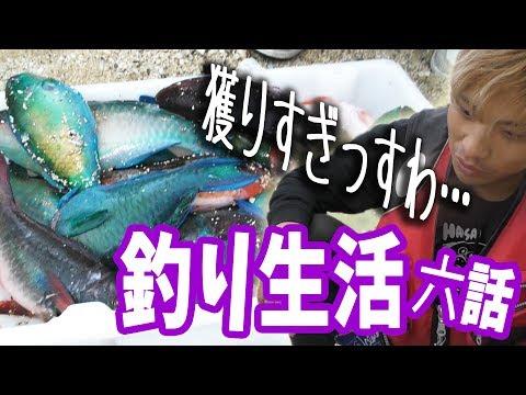【0円生活】無人島で釣り生活 【サバイバル】 #6