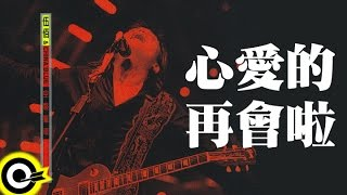 伍佰 Wu Bai & China Blue【心愛的再會啦 Farewell my love】1998 空襲警報巡迴 Air Alert Tour Official Live Video