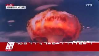 Северная Корея выдала взрыв.Видео Испытание водородной бомбы в КНДР North Korea 06.01.16