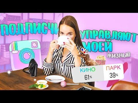 ПОДПИСЧИКИ УПРАВЛЯЮТ МОЕЙ ЖИЗНЬЮ || Я В Москве