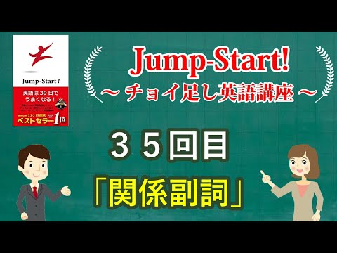 『Jump-Start!』35回目:関係副詞