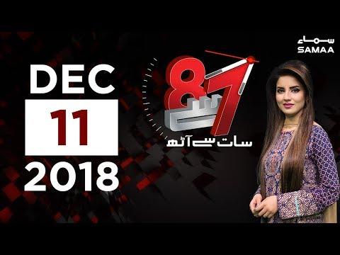 7 Se 8 - SAMAA TV - 11 December 2018