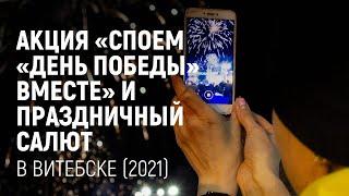 Акция «Споем «День Победы» вместе» и праздничный салют в Витебске (2021)