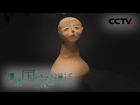 《如果国宝会说话》   第一季 第一集 人头壶:初见,就是重逢 | CCTV纪录